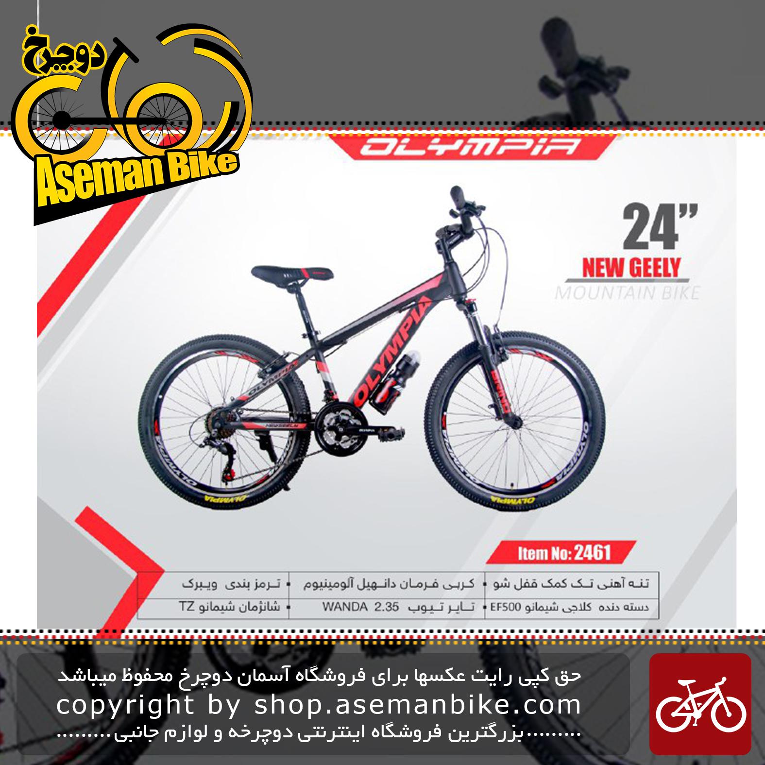 دوچرخه کوهستان المپیا سایز 24مدل نیو جیلی OLYMPIA SIZE 24 NEW GILLY