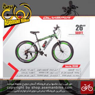 دوچرخه کوهستان المپیا سایز 26مدل اسکاتOLYMPIA SIZE 26 SCOTT