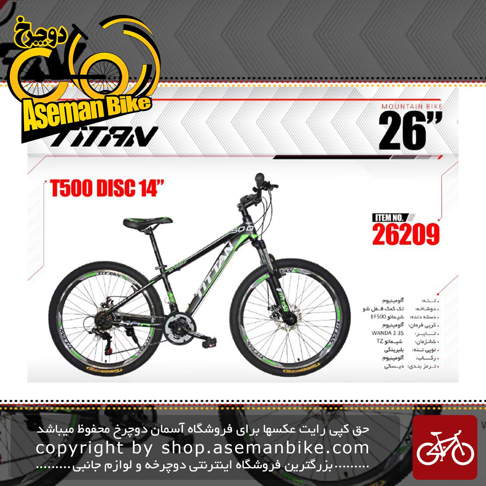 دوچرخه کوهستان تایتان سایز 26 مدل تی 500 دیسک 14 14 TITAN SIZE 26 T500 DISC