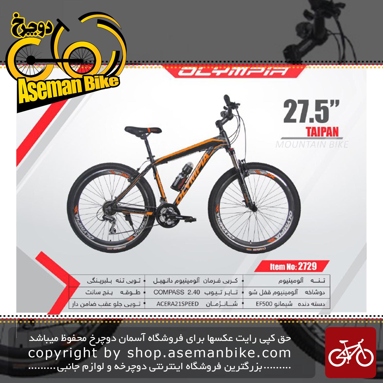 دوچرخه کوهستان المپیا سایز 27.5 مدل تایپان OLYMPIA SIZE 27.5 TAIPAN