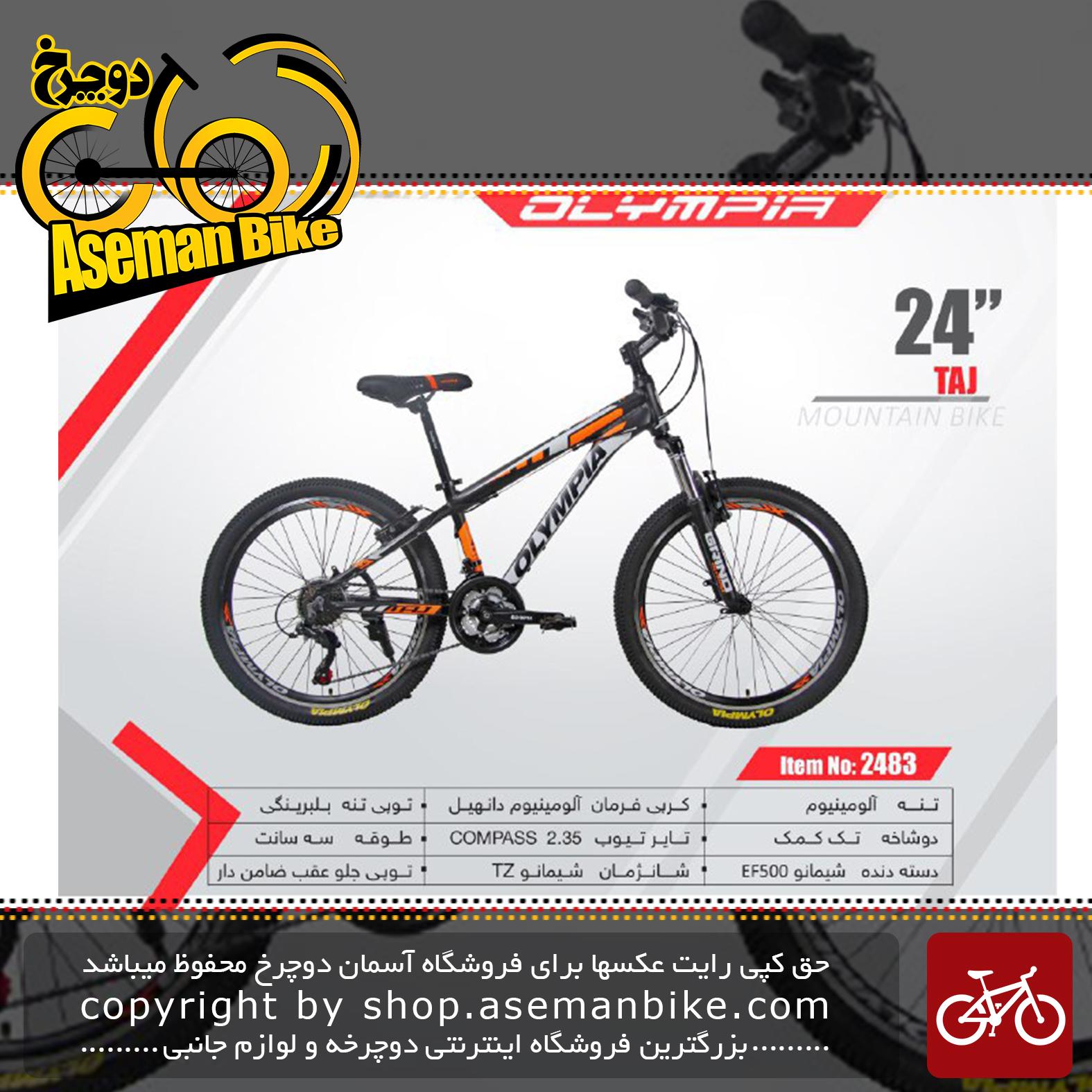 دوچرخه کوهستان المپیا سایز 24 مدل تاج OLYMPIA SIZE 24 TAJ
