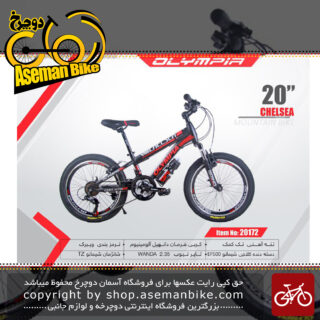 دوچرخه کوهستان المپیا سایز 20مدل چلسی OLYMPIA SIZE 20 CHELSEA