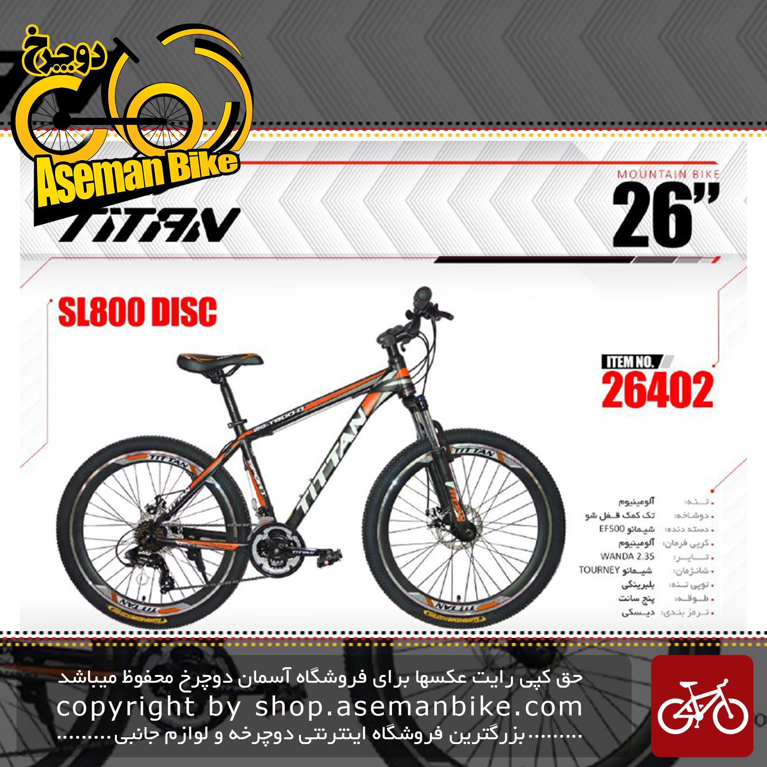 دوچرخه کوهستان تایتان سایز 26 مدل اس ال 800دیسک TITAN SIZE 26 SL800 DISC