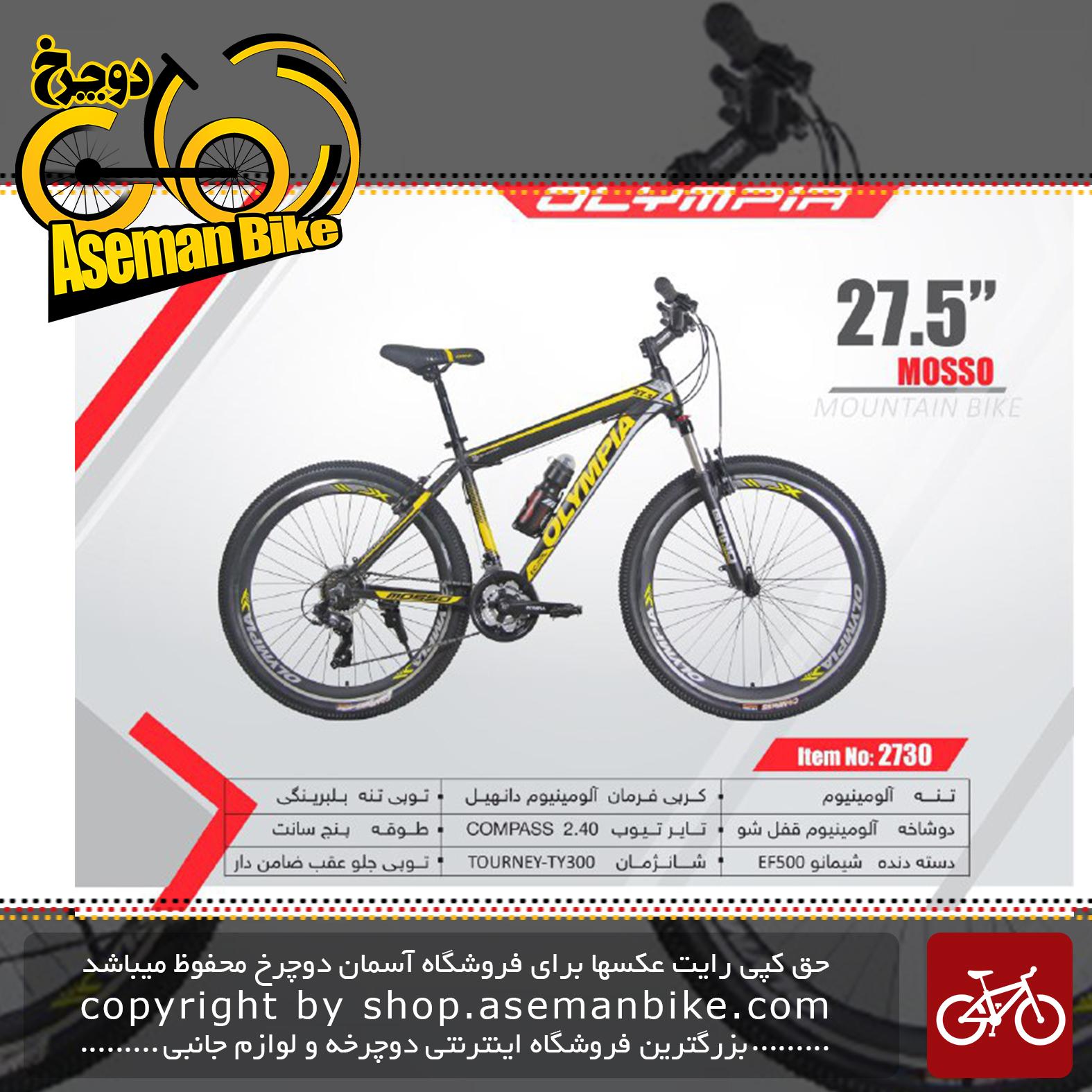 دوچرخه کوهستان المپیا سایز 27.5مدل موسو OLYMPIA SIZE 27.5 MOSSO