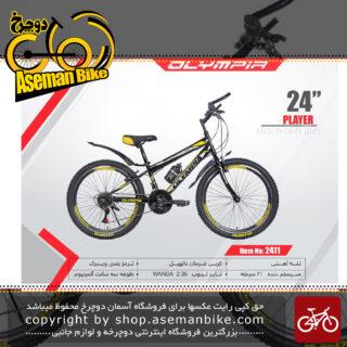 دوچرخه کوهستان المپیا سایز 24مدل پلیر OLYMPIA SIZE 24PLAYER