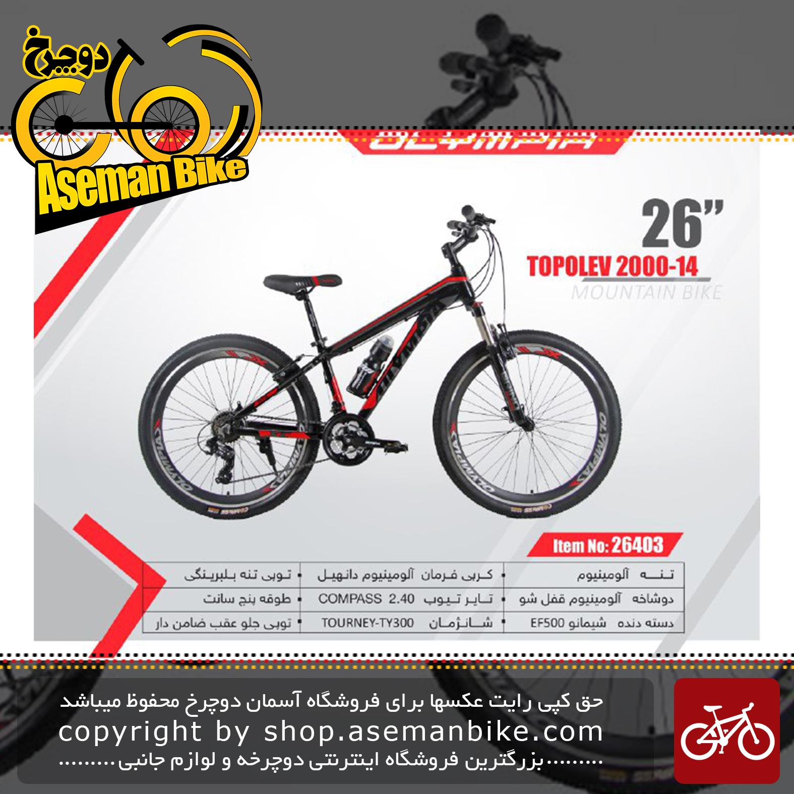 دوچرخه کوهستان المپیا سایز 26 مدل تاپالو OLYMPIA SIZE 26 TOPOLEV2000 14 2000 14