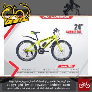 دوچرخه کوهستان المپیا سایز 24مدل سامر اس 60 OLYMPIA SIZE 24SUMMER S60