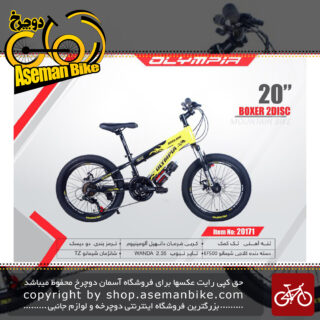 دوچرخه کوهستان المپیا سایز 20مدل باکسر 2 دیسک OLYMPIA SIZE 20 BOXER 2 DISC