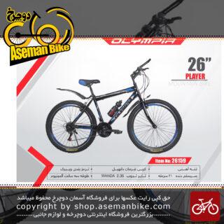 دوچرخه کوهستان المپیا سایز 26 مدل پلیر OLYMPIA SIZE 26 PLAYER