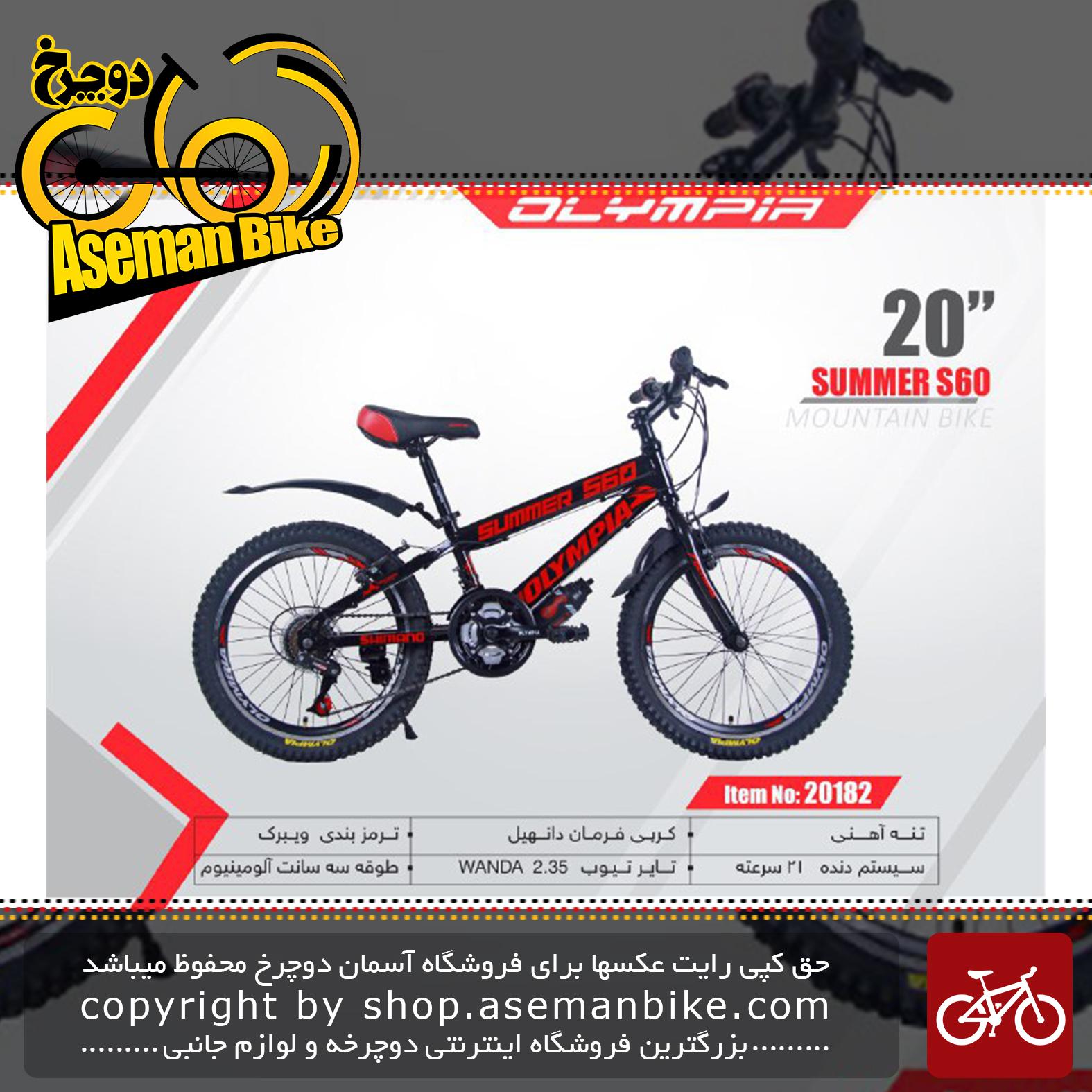 دوچرخه کوهستان المپیا سایز 20مدل سامر اس 60 OLYMPIA SIZE 20 SUMMER S60