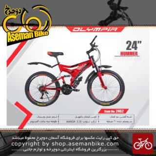 دوچرخه کوهستان المپیا سایز 24مدل هومر OLYMPIA SIZE 24 HUMMER