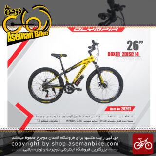 دوچرخه کوهستان المپیا سایز 26مدل باکسر 2 دیسک 14 OLYMPIA SIZE 26 BOXER 2DISC 14