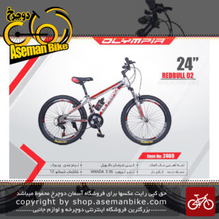 دوچرخه کوهستان المپیا سایز 24مدل رد بول02 OLYMPIA SIZE 24 REDBULL 02