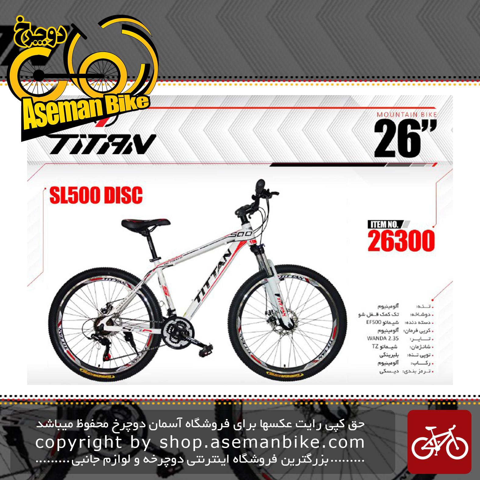 دوچرخه کوهستان تایتان سایز 26 مدل اس ال 500دیسک TITAN SIZE 26 SL500 DISC