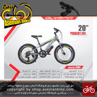دوچرخه کوهستان المپیا سایز 20مدل پژو 307 OLYMPIA SIZE 20 PEUGOT307