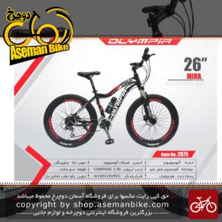 دوچرخه کوهستان المپیا سایز 26مدل میرا OLYMPIA SIZE 26 MIRA