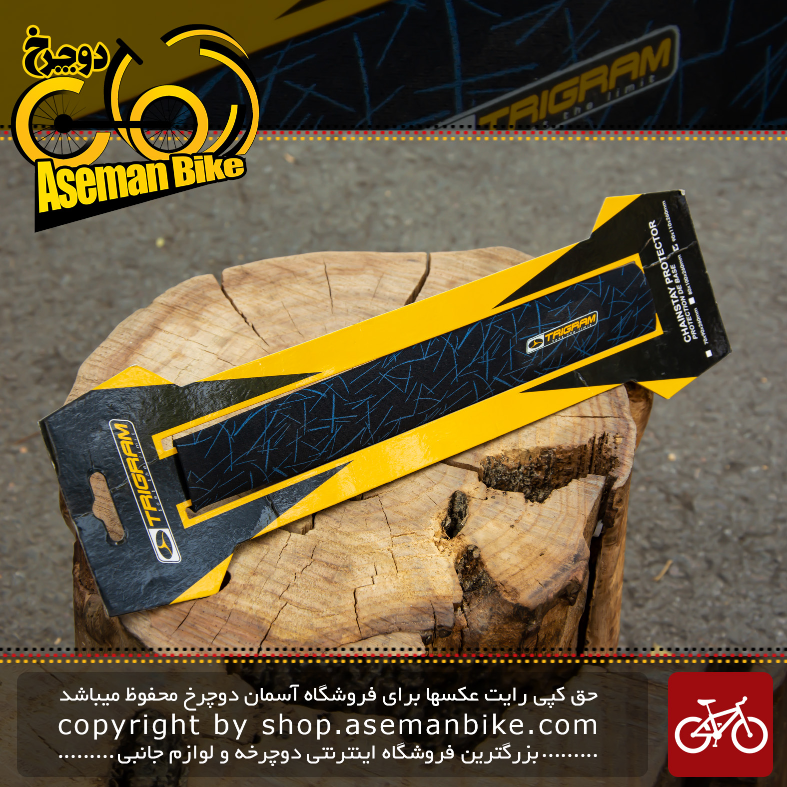کاور بدنه دوچرخه رام عقب برند تریگرام Trigram Bicycle Chainstay Protector