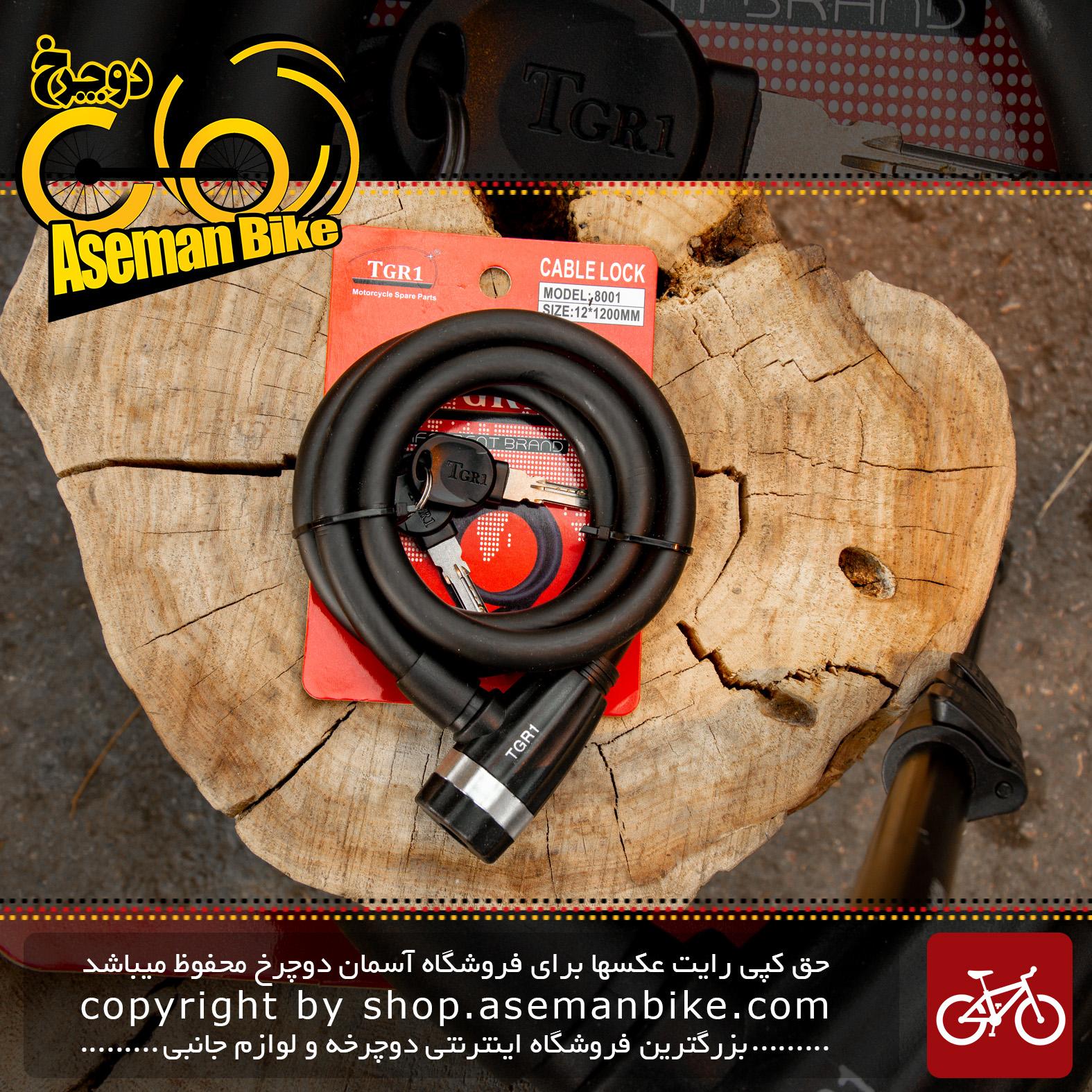 قفل دوچرخه برند تی جی آر وان مدل 8001 سایز 12 در 1200 میلیمتر Cable Lock For Bicycle TGR1 Brand model No.8001 12x1200mm
