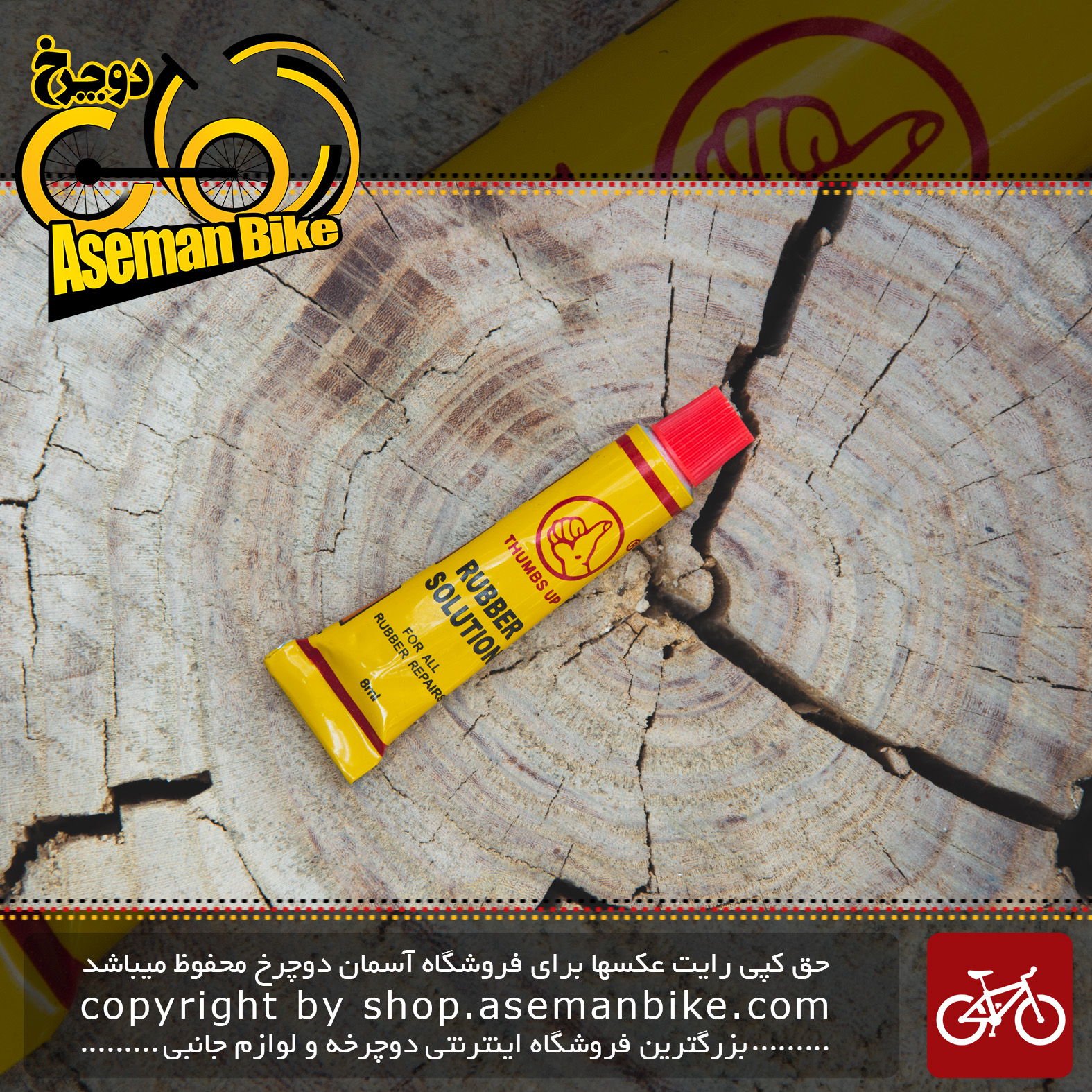 چسب مایع پنچرگیری دوچرخه رابر سولوشن 8 میلی لیتری Bicycle Repair Glue Rubber Solution 8ml