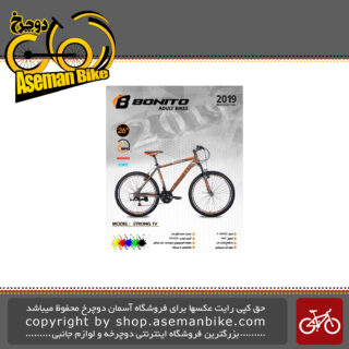 دوچرخه کوهستان برند بونیتو طرح استرانگ 1 وی سایز 26 21 سرعته 2019 Bonito Mountain Bicycle Strong 1V 26 21 Speed 2019