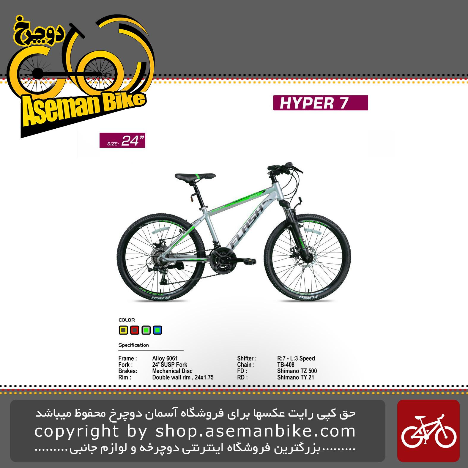دوچرخه کوهستان برند فلش طرح هایپر 7 21 دنده سایز 24 2019 Flash Mountain Bicycle Hyper 24 21 Speed