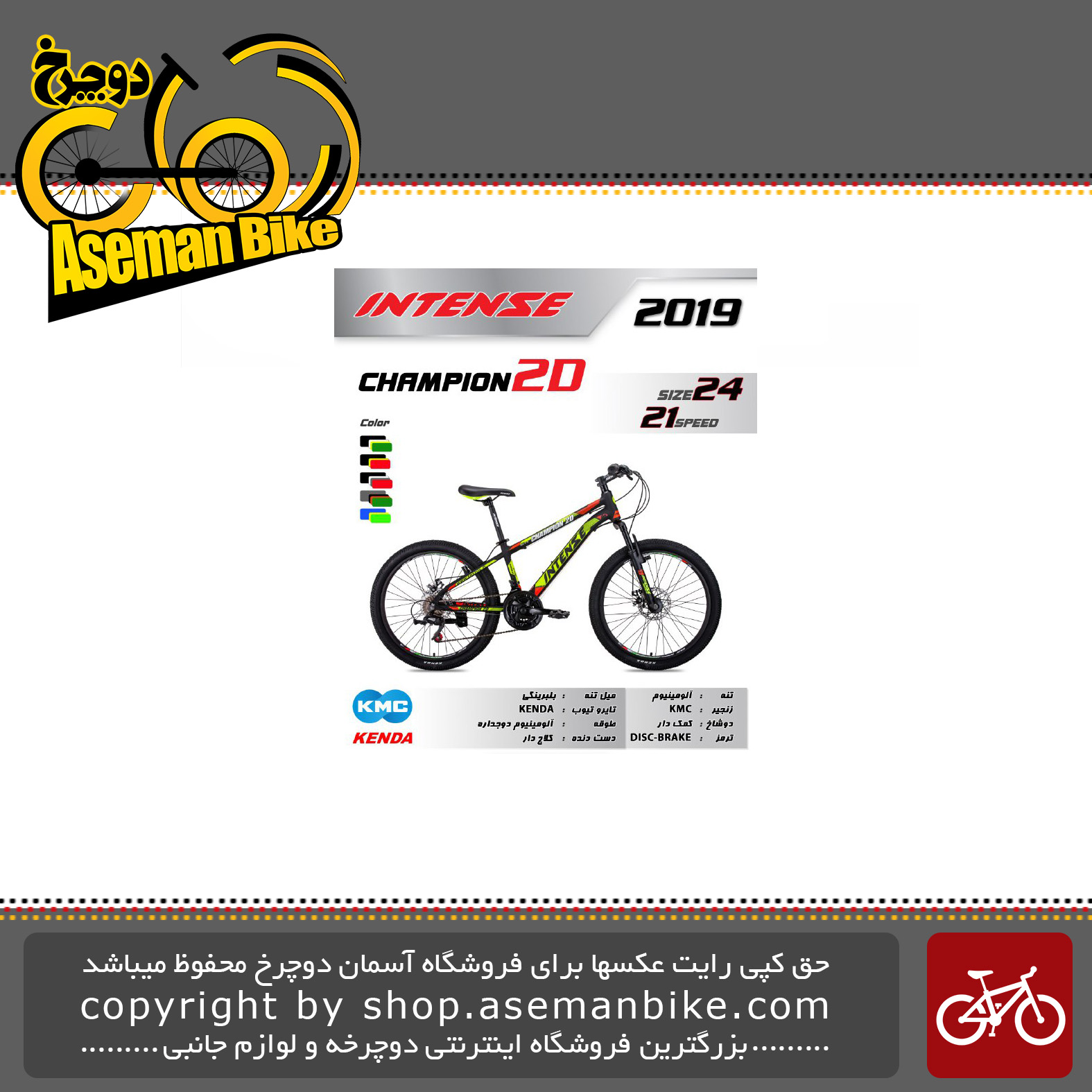 دوچرخه کوهستان اینتنس طرح چمپیون 2 دی سایز 24 21 سرعته 2019 Intense Mountain Bicycle Champion 2D 24 21 Speed 2019