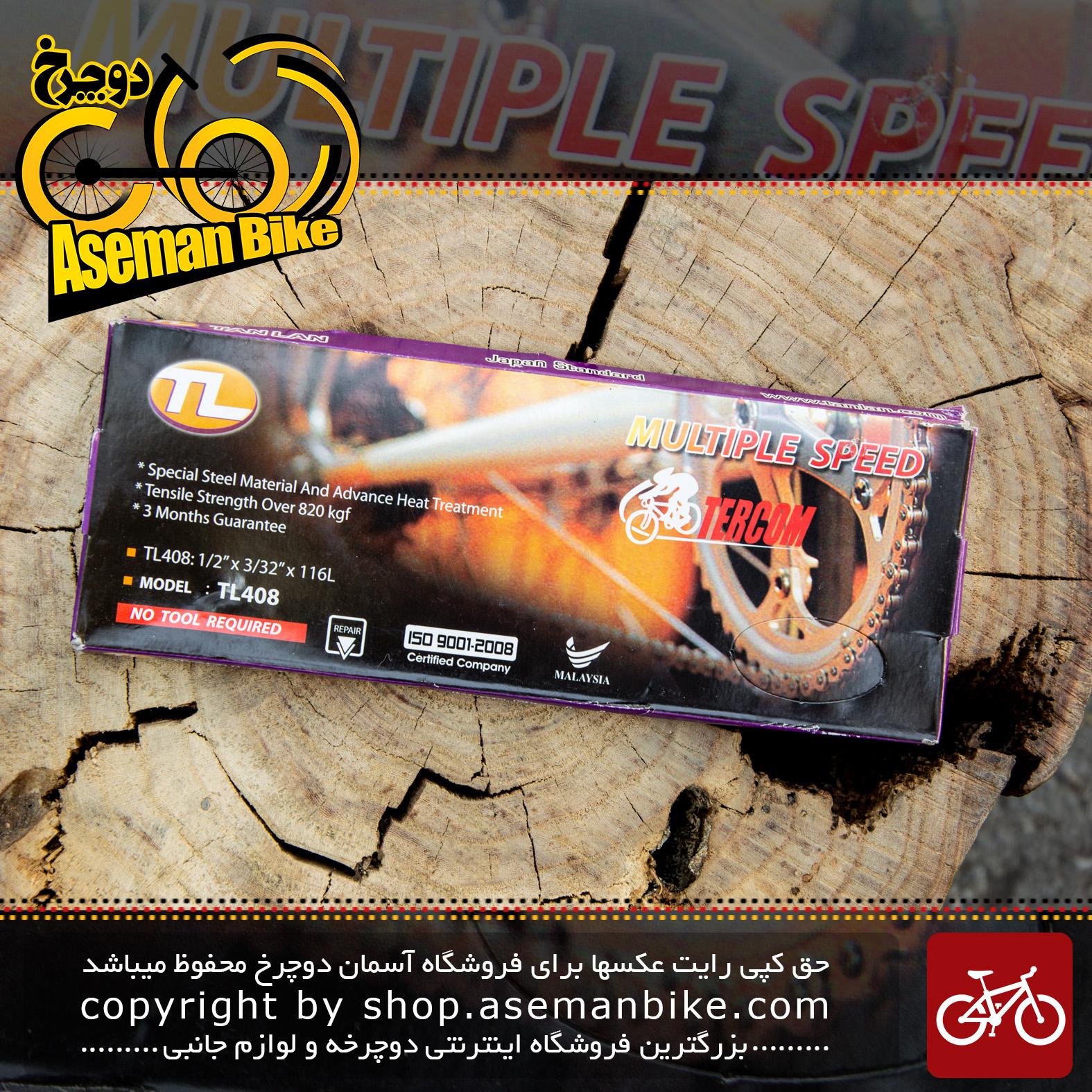 زنجیر دوچرخه برند ترکام چند سرعته ساخت مالزی مدل تی ال 408 Tercom Bicycle Chain Multi Speed Malysia TL408