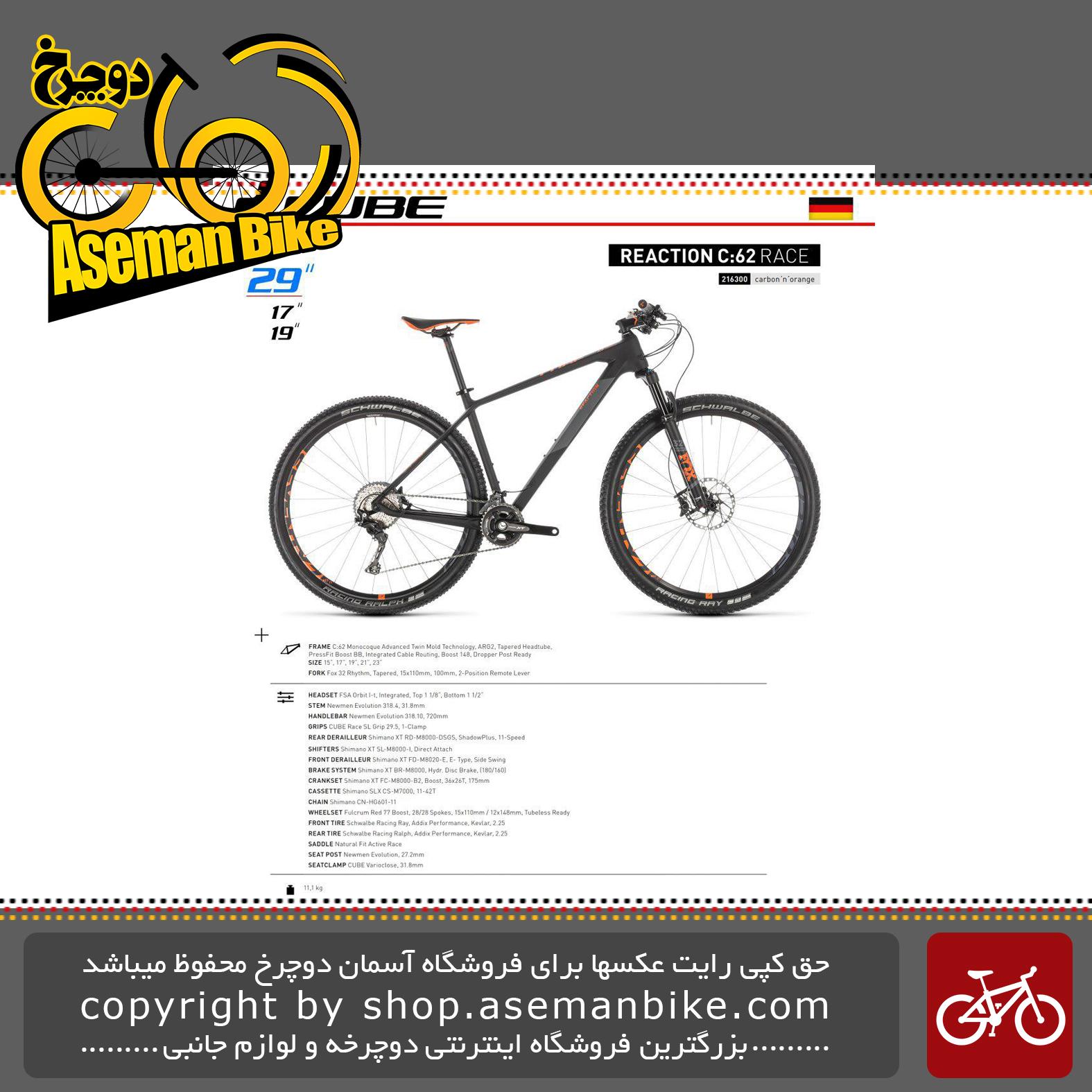 دوچرخه کوهستان کیوب مدل ری اکشن سی 62 ریس سایز 29 2019 Cube Mountain Bicycle Reaction C:62 Race 29 2019