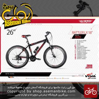 دوچرخه کوهستان شهری ویوا مدل رتلر ال ایکس 21 دنده سایز 26 ترمز شیمانو Viva Mountain City Bicycle RATTLER LX 18 Shimano 26 2019