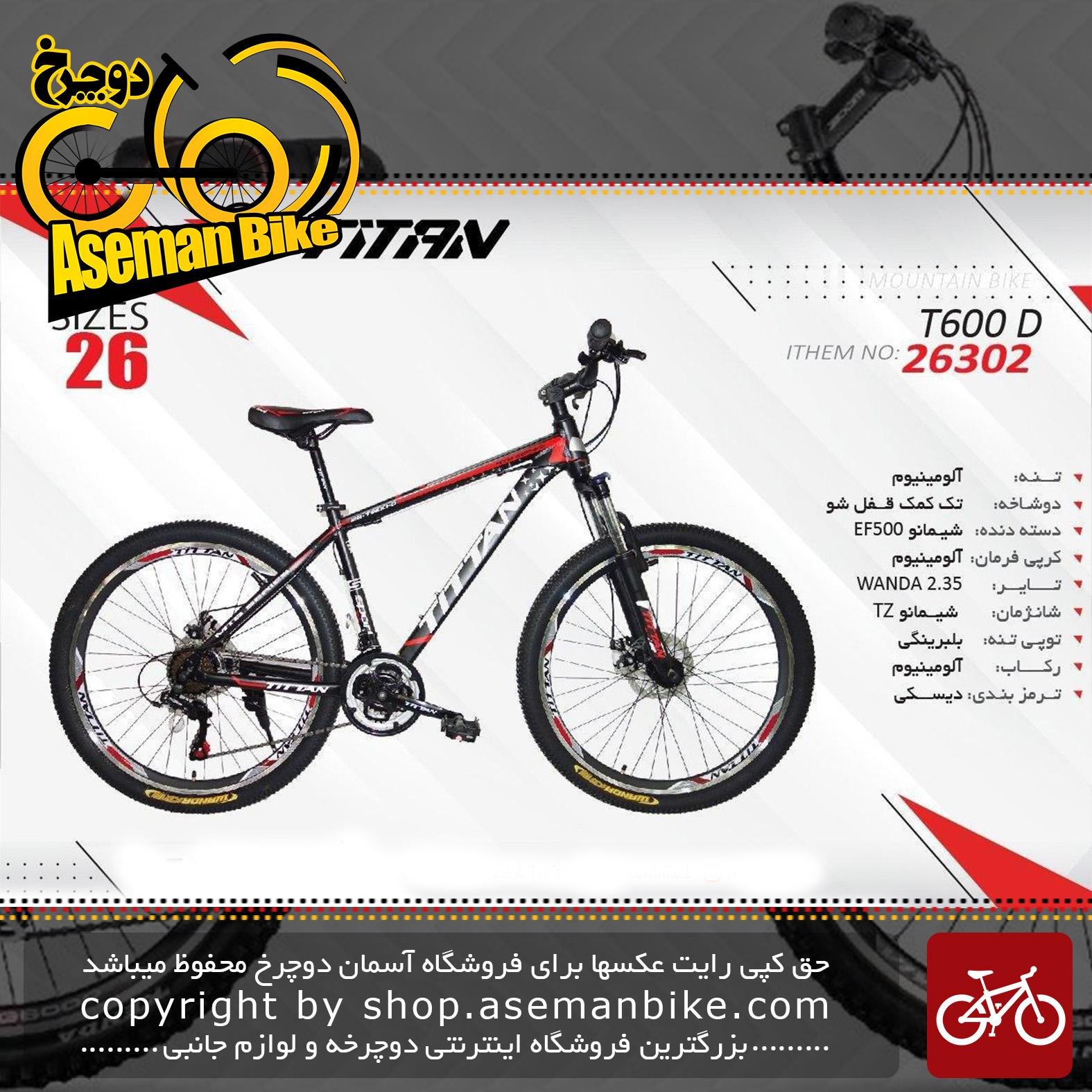 دوچرخه کوهستان تایتان سایز 26 ویبرک مدل تی 600 دی 2019 TITAN Bicycle Size 26 T600 D