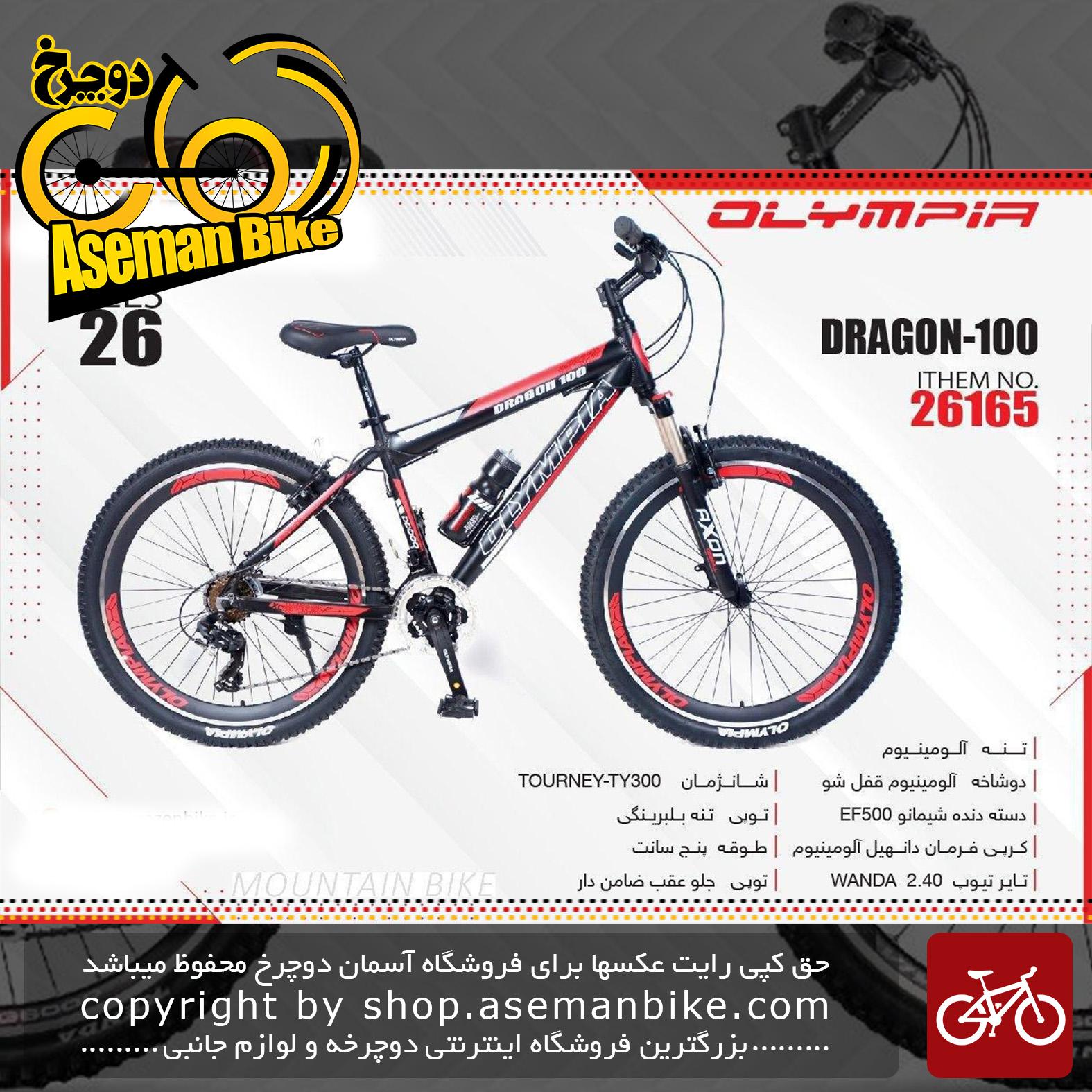 دوچرخه کوهستان المپیا سایز ۲۶مدل دراگون 100 ۲۰۱۹ OLYMPIA SIZE 26 Dragon 100 2019