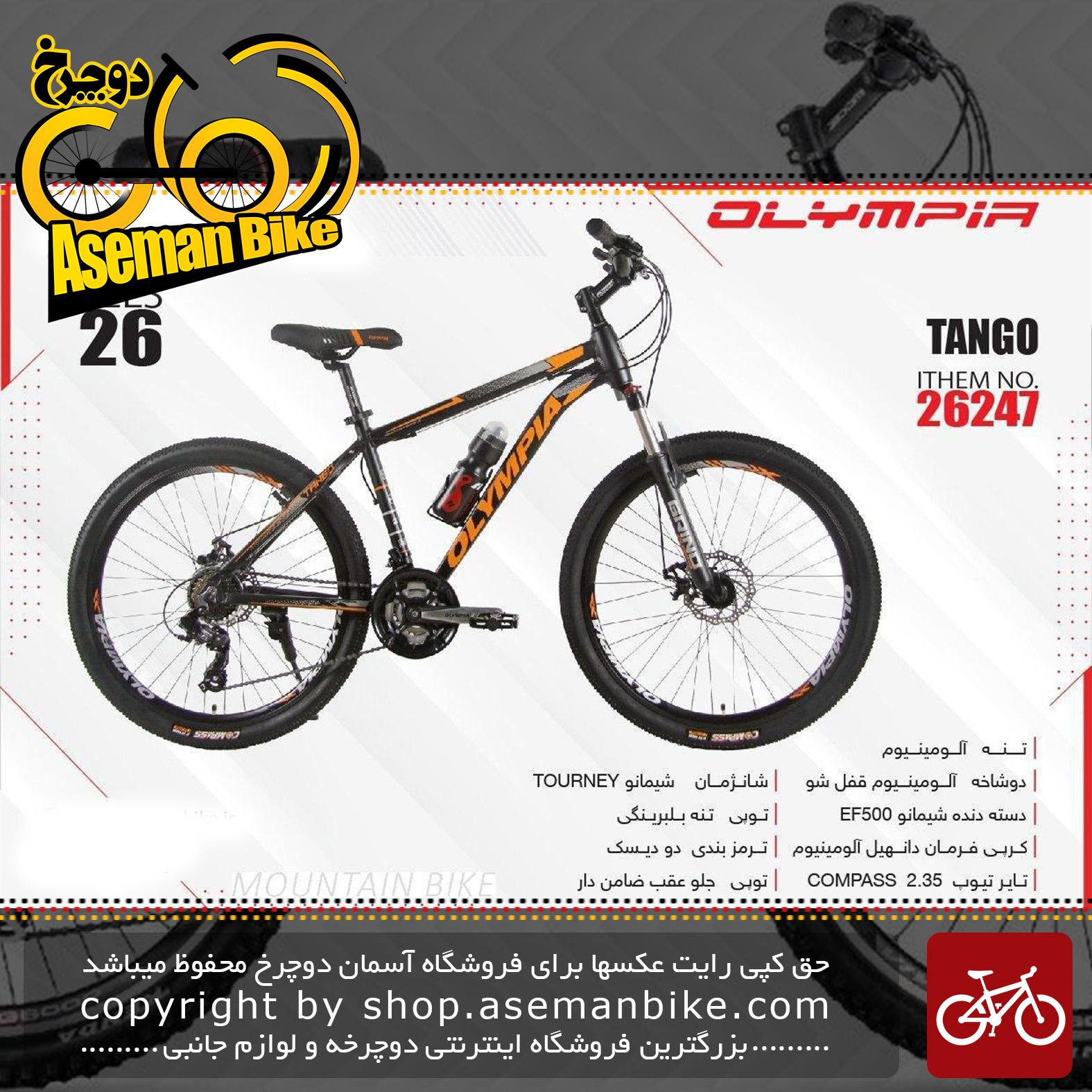 دوچرخه کوهستان المپیا سایز 26 مدل تانگو ترمز دسیک سایز 26 2019 OLYMPIA SIZE 26 Tango 2019