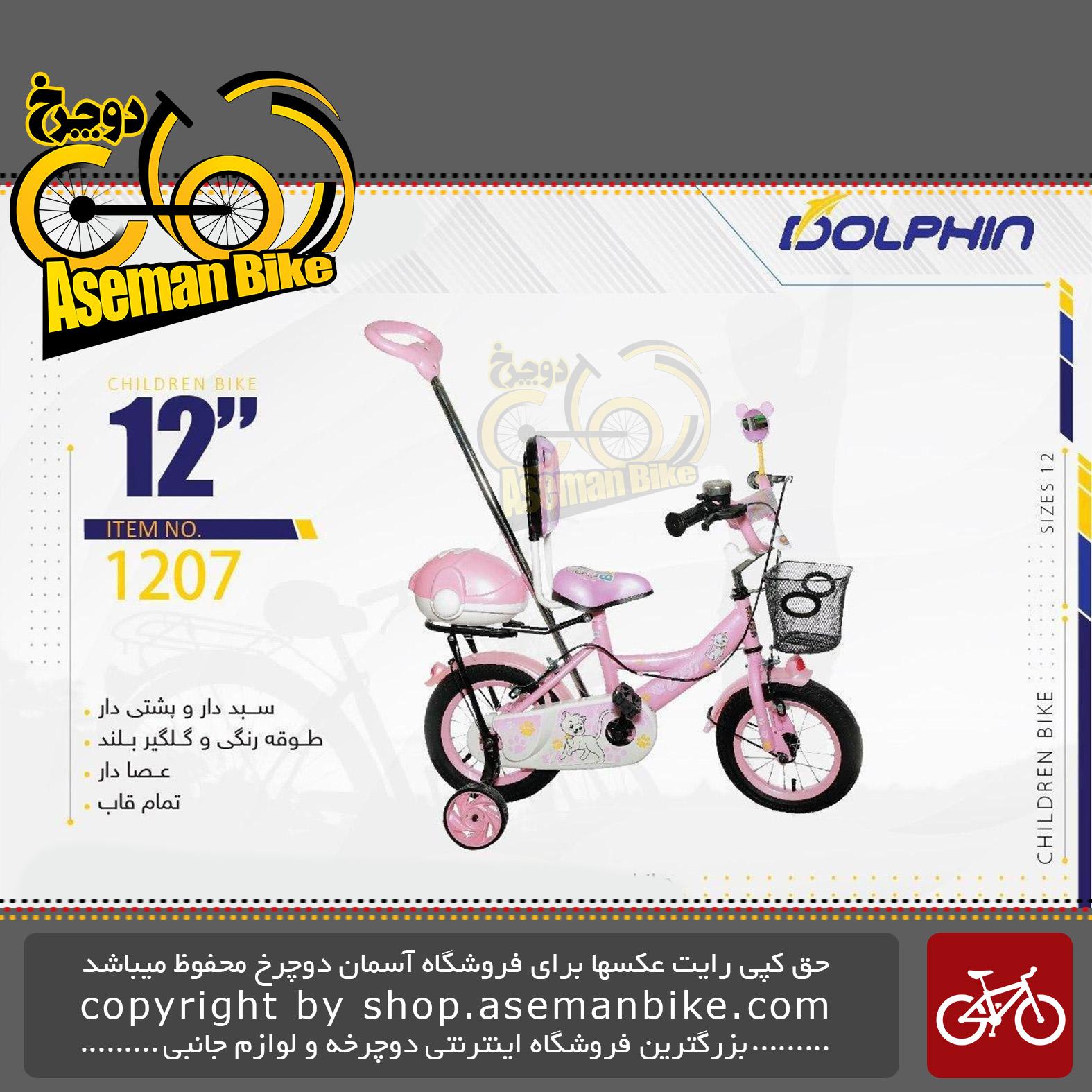 دوچرخه بچگانه دلفین سایز 12 عصا پشتی دار صندوق دار سبد دار مدل 1207 DOLPHIN Bicycle Kids Size 12 Model 1207
