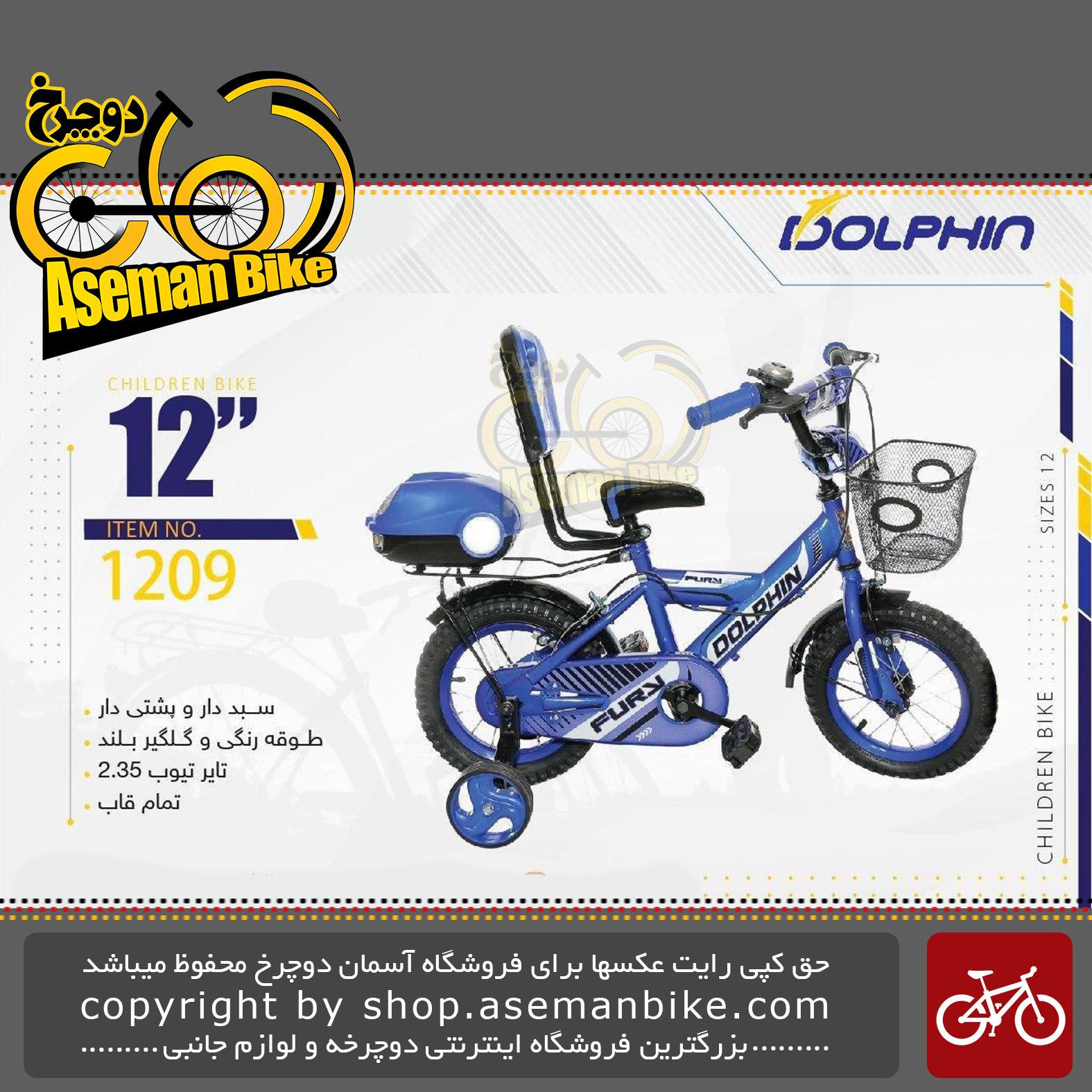 دوچرخه بچگانه دلفین سایز 12 پشتی دار صندوق دار سبد دار مدل 1209 DOLPHIN Bicycle Kids Size 12 Model 1209
