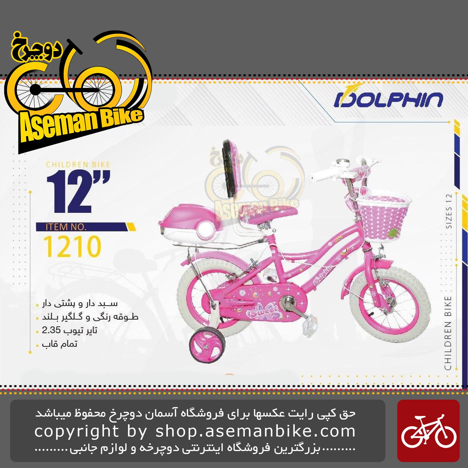 دوچرخه بچگانه دلفین سایز 12 پشتی دار صندوق دار سبد دار مدل 1210 DOLPHIN Bicycle Kids Size 12 Model 1210