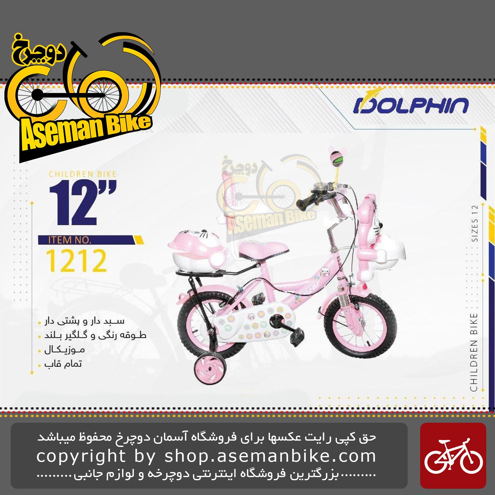 دوچرخه بچگانه دلفین سایز 12 موزیکال پشتی دار صندوق دار سبد دار مدل 1212 DOLPHIN Bicycle Kids Size 12 Model 1212
