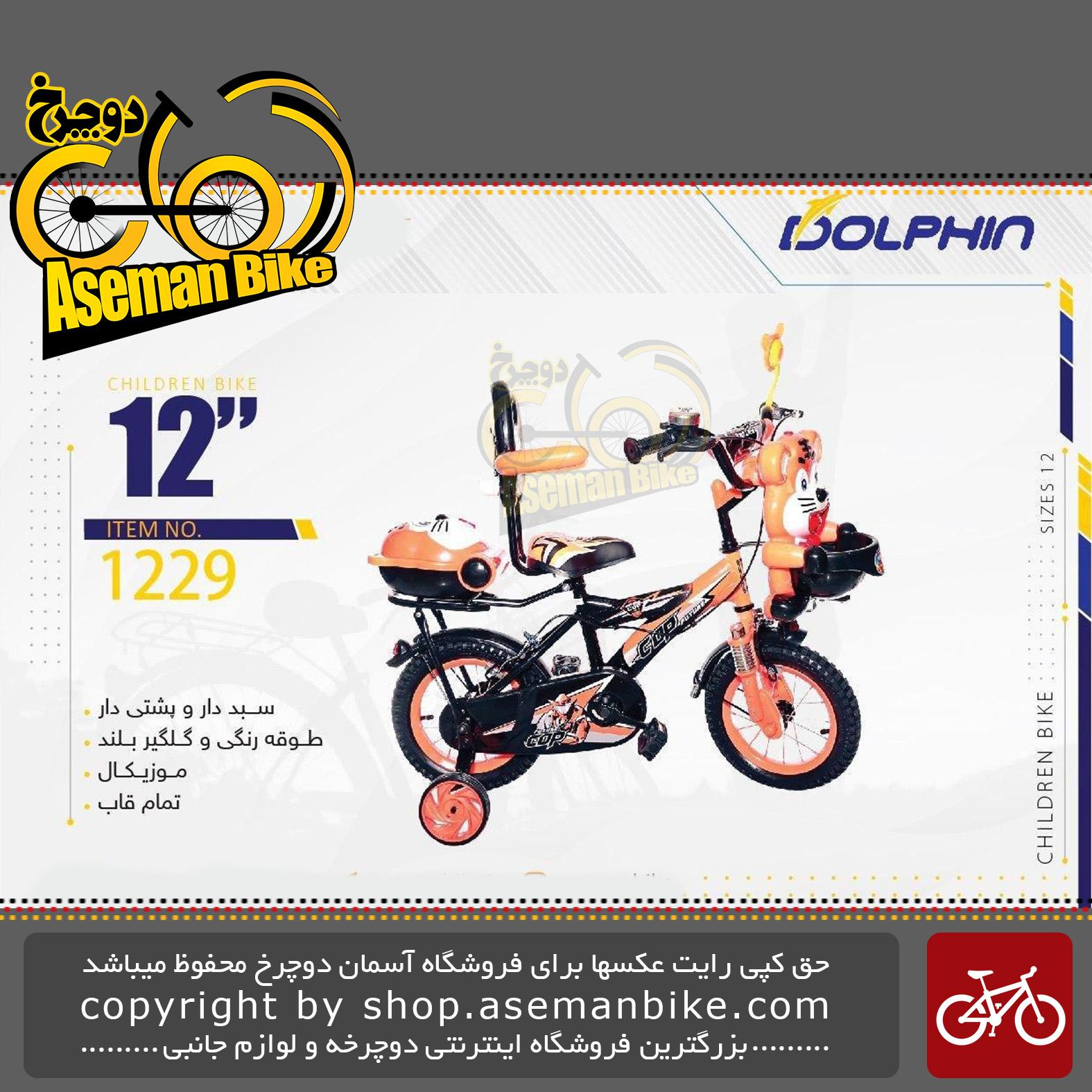 دوچرخه بچگانه دلفین سایز 12 موزیکال پشتی دار صندوق دار سبد دار مدل 1229 DOLPHIN Bicycle Kids Size 12 Model 1229
