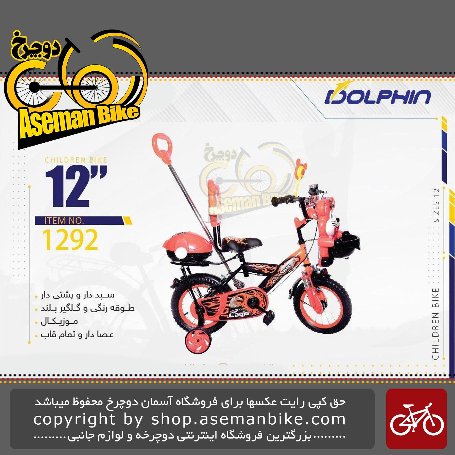 دوچرخه بچگانه دلفین سایز 12 موزیکال عصا پشتی دار صندوق دار سبد دار مدل 1292 DOLPHIN Bicycle Kids Size 12 Model 1292