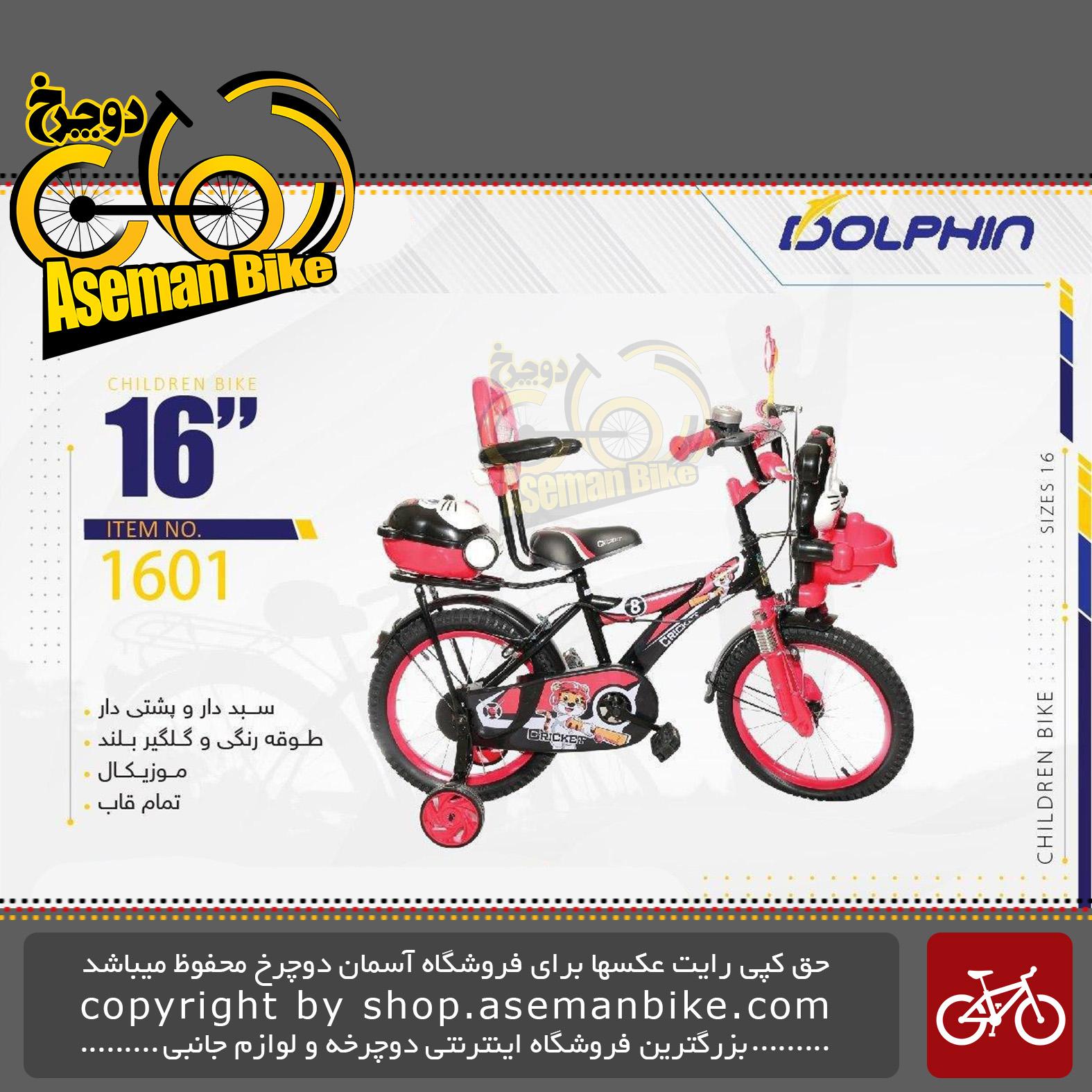 دوچرخه بچگانه دلفین سایز 16 موزیکال صندوق دار پشتی دار سبد دار مدل 1601 DOLPHIN Bicycle Children Bike Size 16 Model 1601