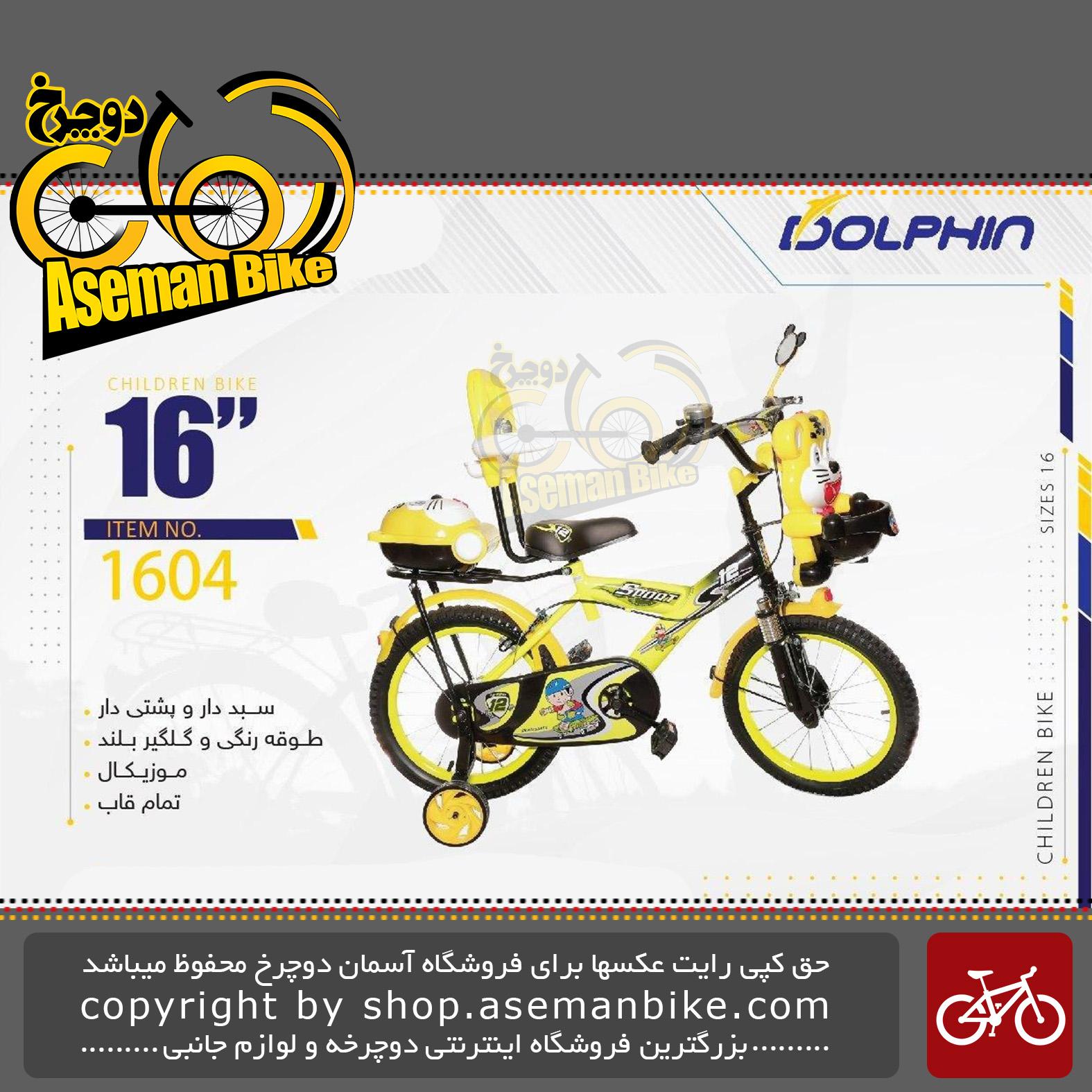 دوچرخه بچگانه دلفین سایز 16 موزیکال صندوق دار پشتی دار سبد دار مدل 1604 DOLPHIN Bicycle Children Bike Size 16 Model 1604
