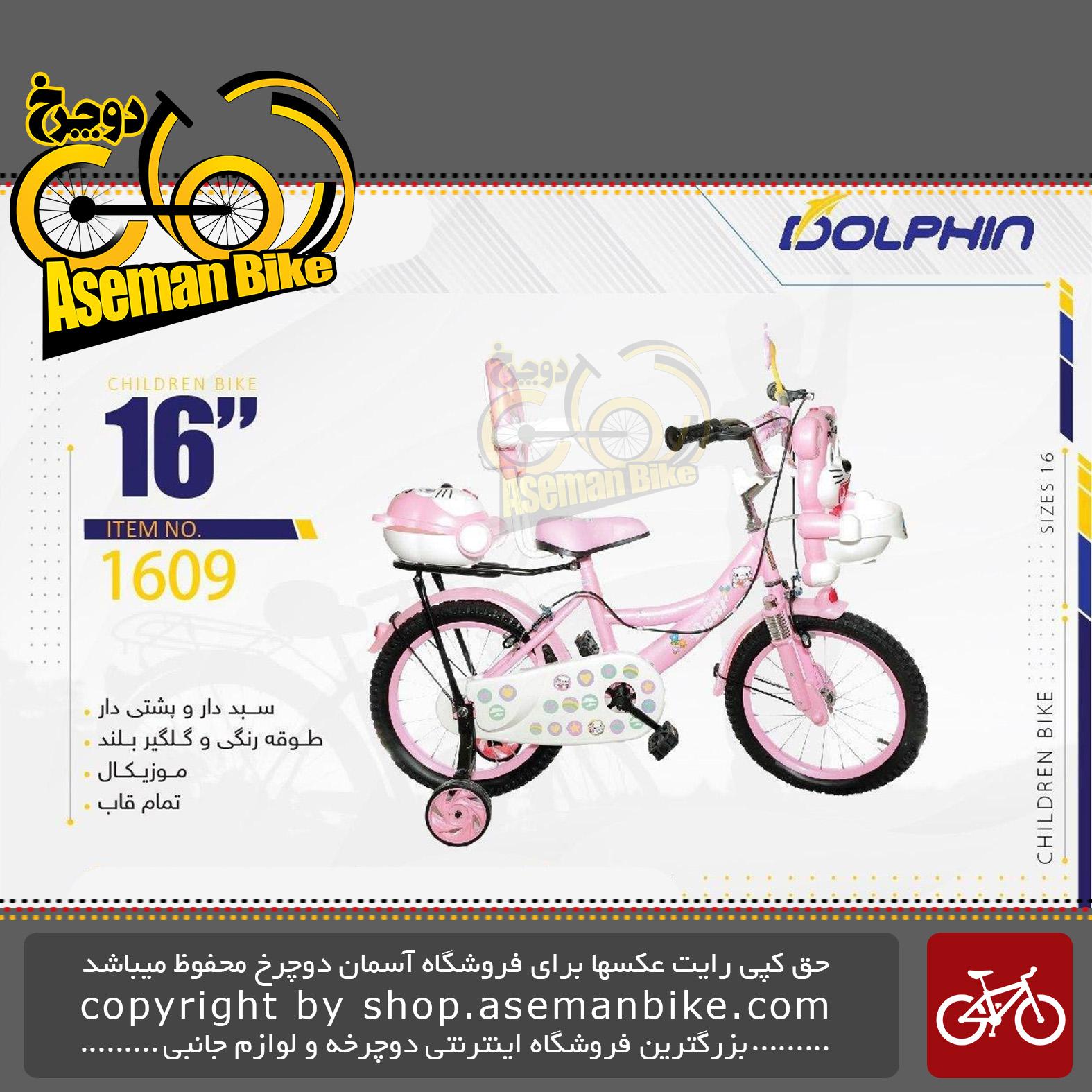 دوچرخه بچگانه دلفین سایز 16 موزیکال صندوق دار پشتی دار سبد دار مدل 1609 DOLPHIN Bicycle Children Bike Size 16 Model 1609