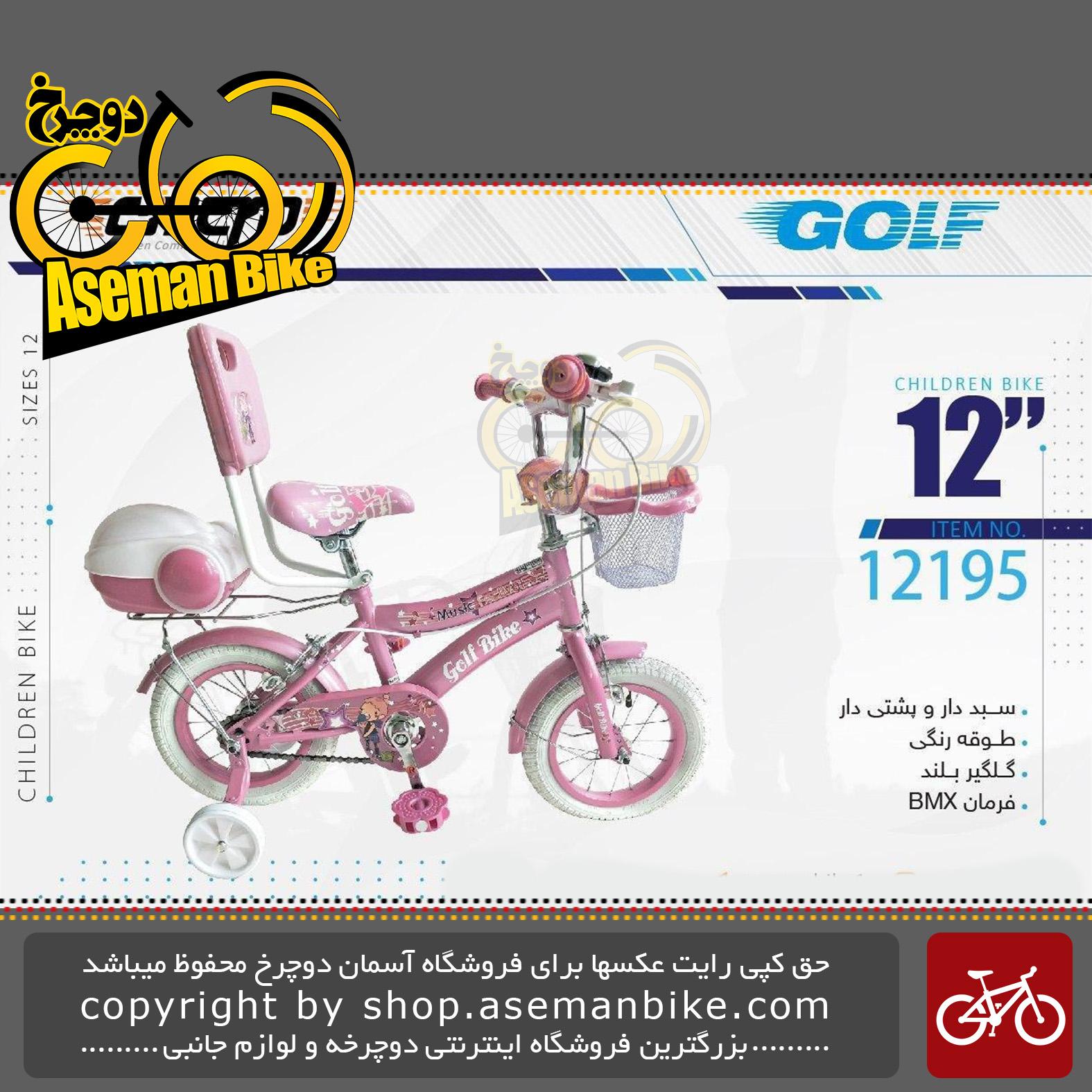 دوچرخه بچگانه دخترانه گلف سایز 12 پشتی دار صندوق دار سبد دار مدل 12195 GOLF Bicycle Kids Size 12 Model 12195