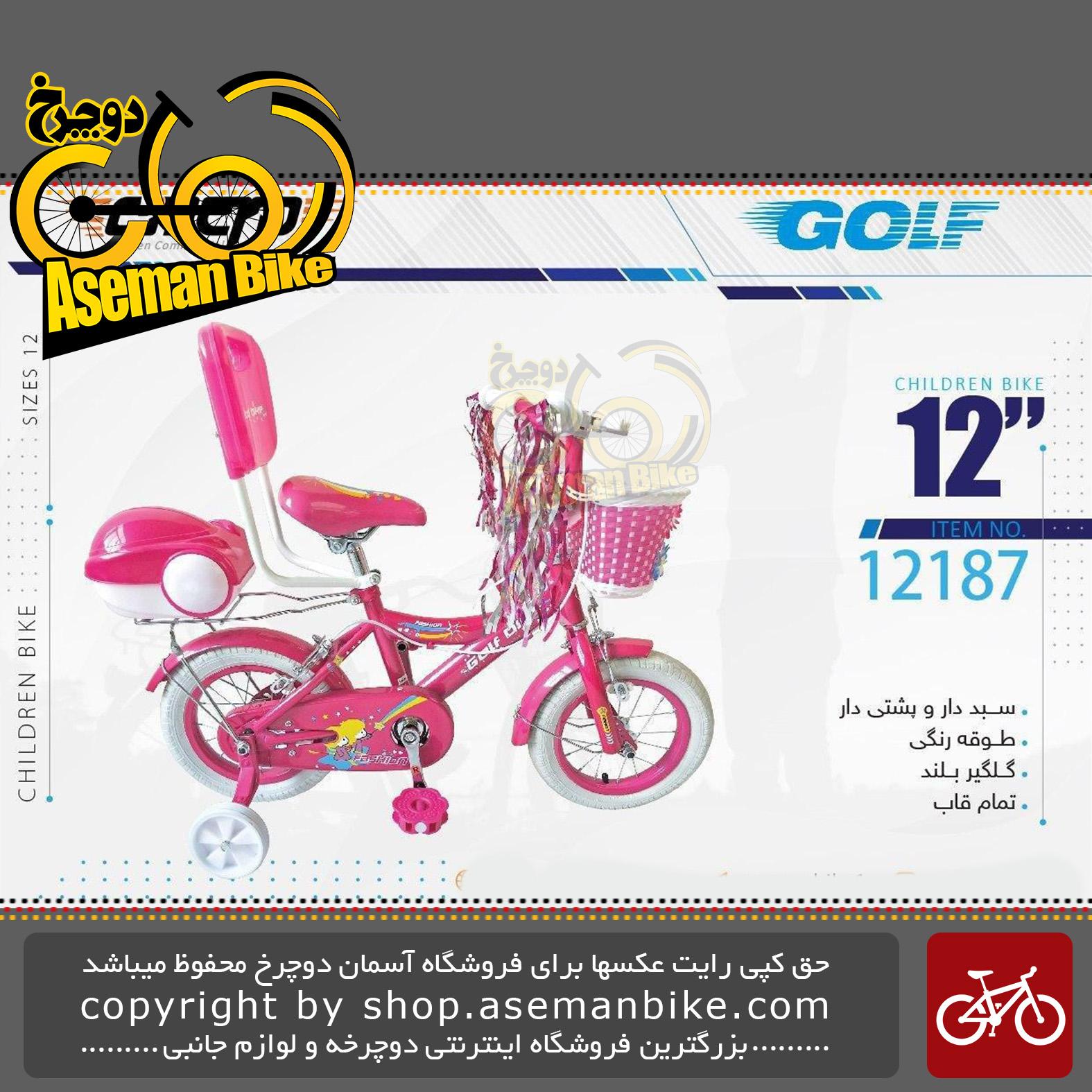 دوچرخه بچگانه دخترانه گلف سایز 12 پشتی دار صندوق دار سبد دار مدل 12187 GOLF Bicycle Kids Size 12 Model 12187