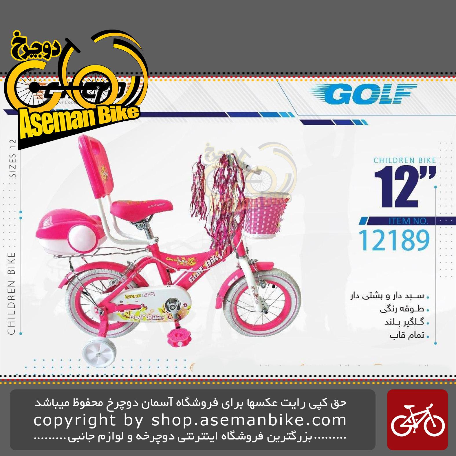 دوچرخه بچگانه دخترانه گلف سایز 12 پشتی دار صندوق دار سبد دار مدل 12189 GOLF Bicycle Kids Size 12 Model 12189
