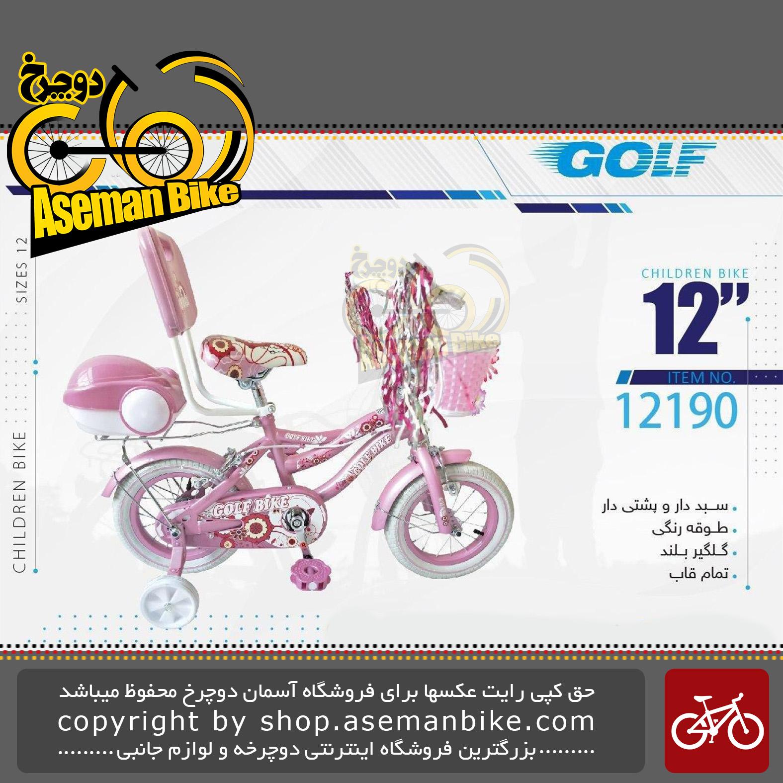 دوچرخه بچگانه دخترانه گلف سایز 12 پشتی دار صندوق دار سبد دار مدل 12190 GOLF Bicycle Kids Size 12 Model 12190