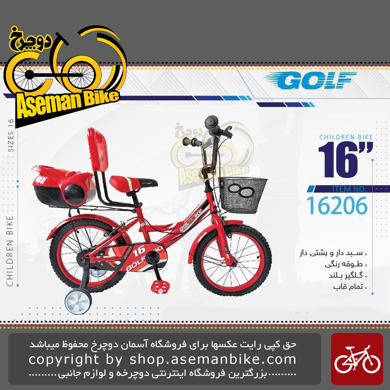دوچرخه بچگانه گلف سایز 16 صندوق دار پشتی دار سبد دار مدل 16206 GOLF Bicycle Kids Size 16 Model 16206