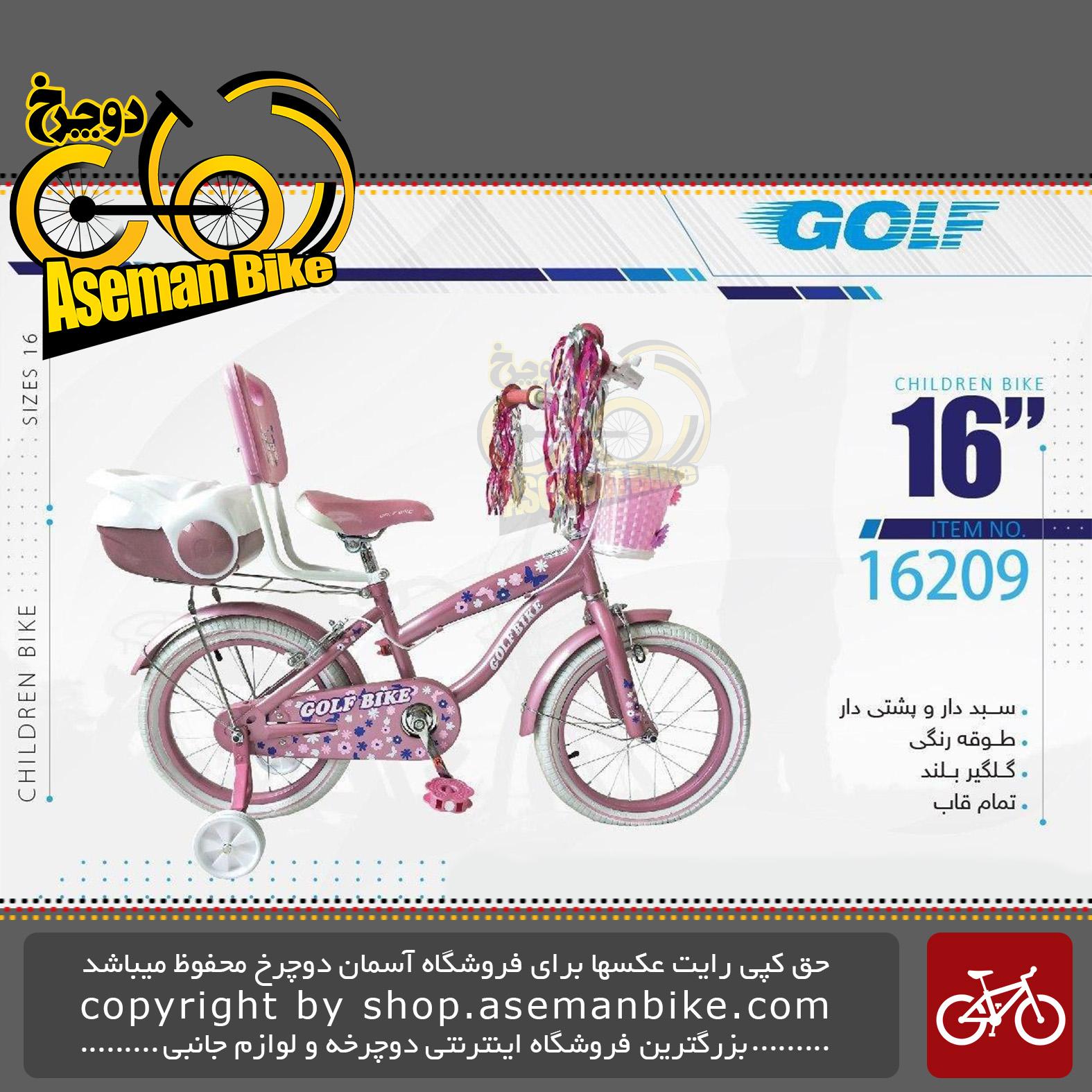 دوچرخه دخترانه بچگانه گلف سایز 16 صندوق دار پشتی دار سبد دار مدل 16209 GOLF Bicycle Kids Size 16 Model 16209