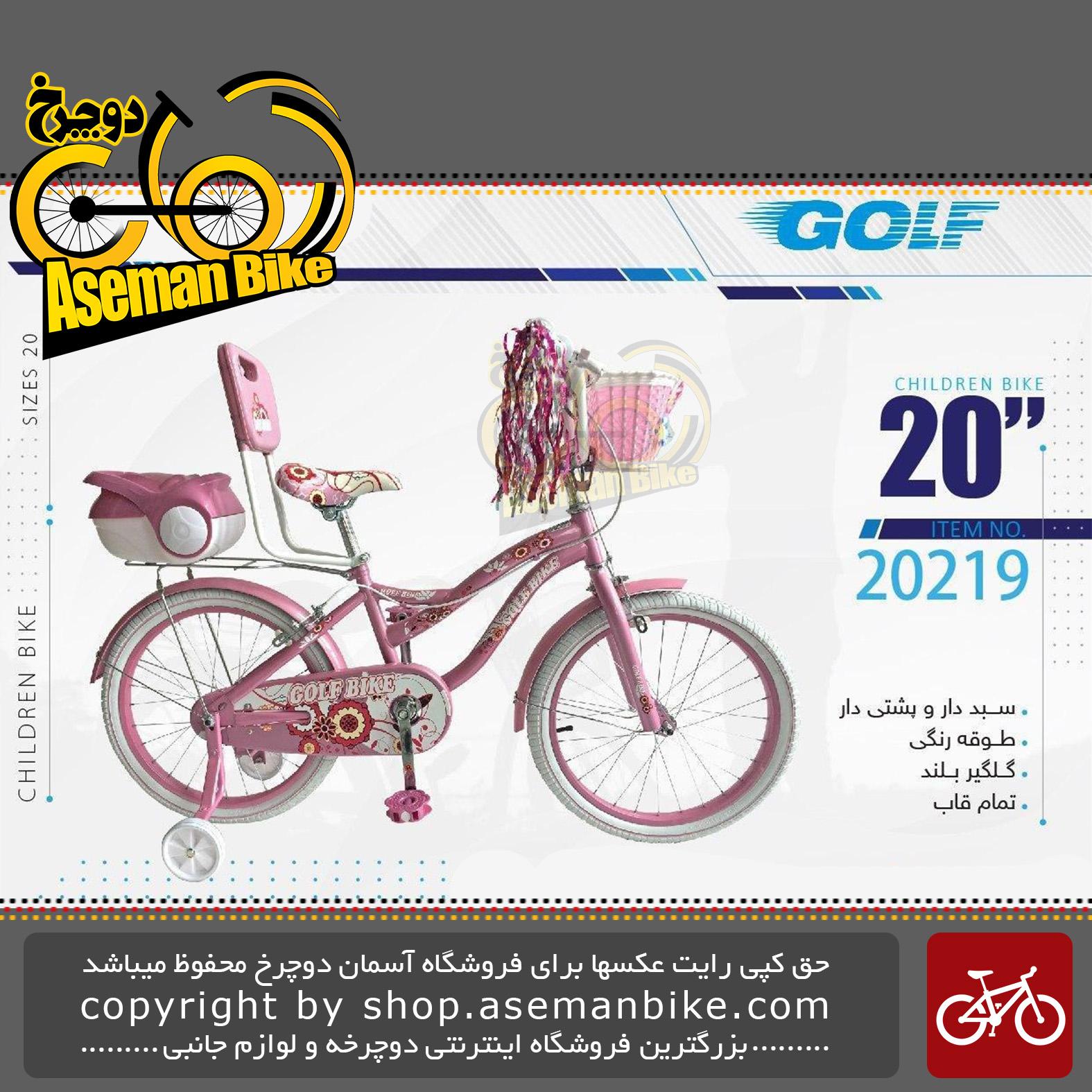 دوچرخه دخترانه بچگانه گلف سایز ۲۰ پشتی دار صندوق دار سبد دار مدل 20219 GOLF Bicycle Children Bike Size 20 Model 20219