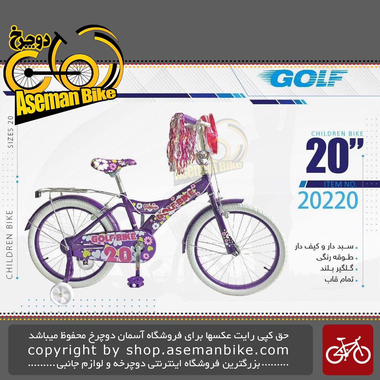 دوچرخه بچگانه گلف سایز 20 ترکبندار سبد دار مدل 20220 GOLF Bicycle Children Bike Size 20 Model 20220