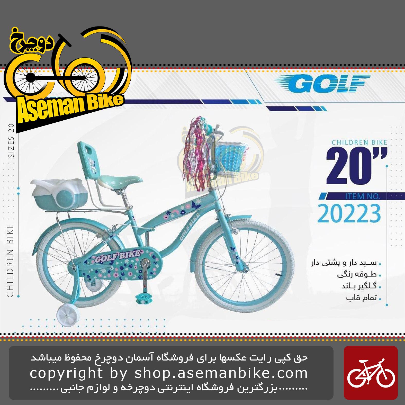 دوچرخه دخترانه بچگانه گلف سایز ۲۰ پشتی دار صندوق دار سبد دار مدل 20223 GOLF Bicycle Children Bike Size 20 Model 20223